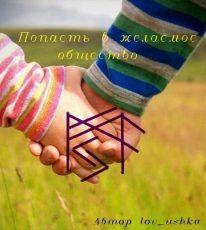 Popast-v-zhelaemoe-obshhestvo-Lovushka