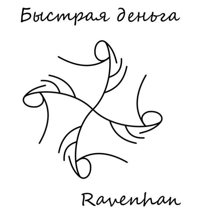 bistraya-denga-ravenhan