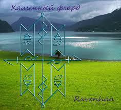 kamennij-fjord-psihika-ravenhan