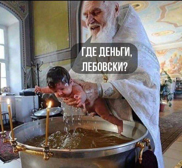 заразное крещение