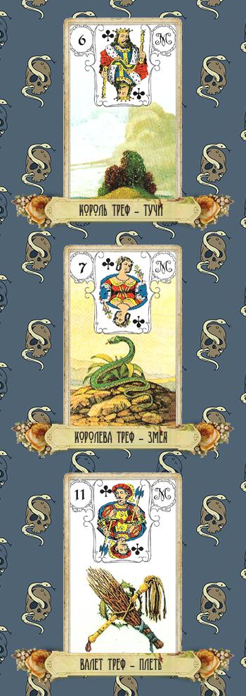 Королева Треф – Змея, Король Треф – Тучи, Валет Треф – Плеть, родственные карты не только по масти, но и по негативному значению в своих соответствиях