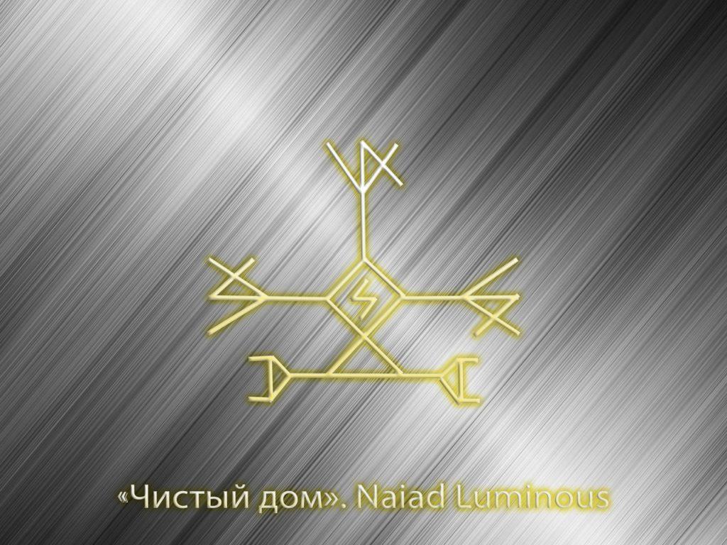chistij-dom-naiad-luminous