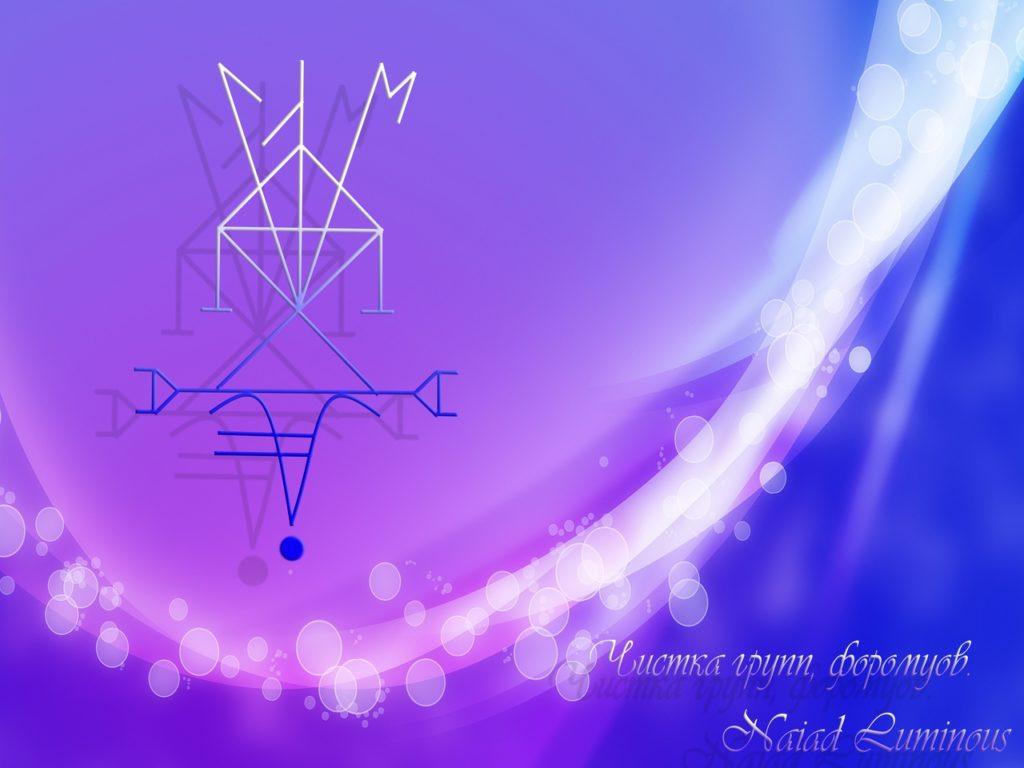chistka-grup-forumov-naiad-luminous